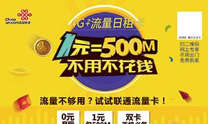 中国联通4G流量卡宣传海报PSD素材
