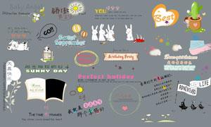 儿童相册适用文字卡通装饰素材集V04