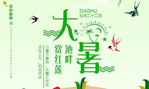 24節氣之大暑節氣宣傳海報PSD素材