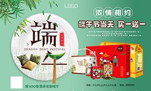 端午节粽子促销海报设计PSD源文件