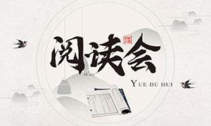 中国风阅读会宣传海报PSD素材