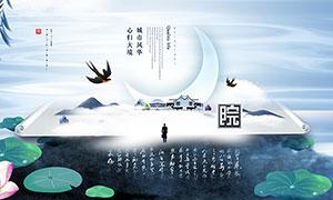 中式唯美地产宣传海报设计PSD素材