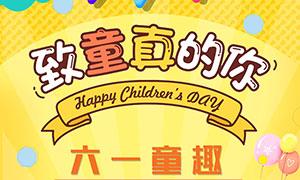 61儿童节特惠大促海报设计PSD素材