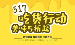 517吃货行动促销海报设计PSD素材