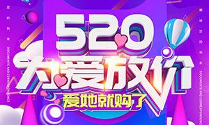520为爱放价活动海报PSD源文件