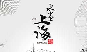 水墨上海旅游宣传单设计PSD素材