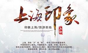 上海印象旅游宣传海报设计PSD模板