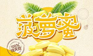 菠萝蜜新鲜水果宣传海报PSD源文件