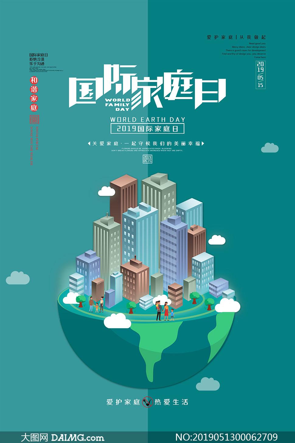 国际家庭日宣传海报设计PSD素材