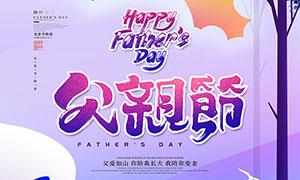 父亲节快乐主题宣传单设计PSD素材