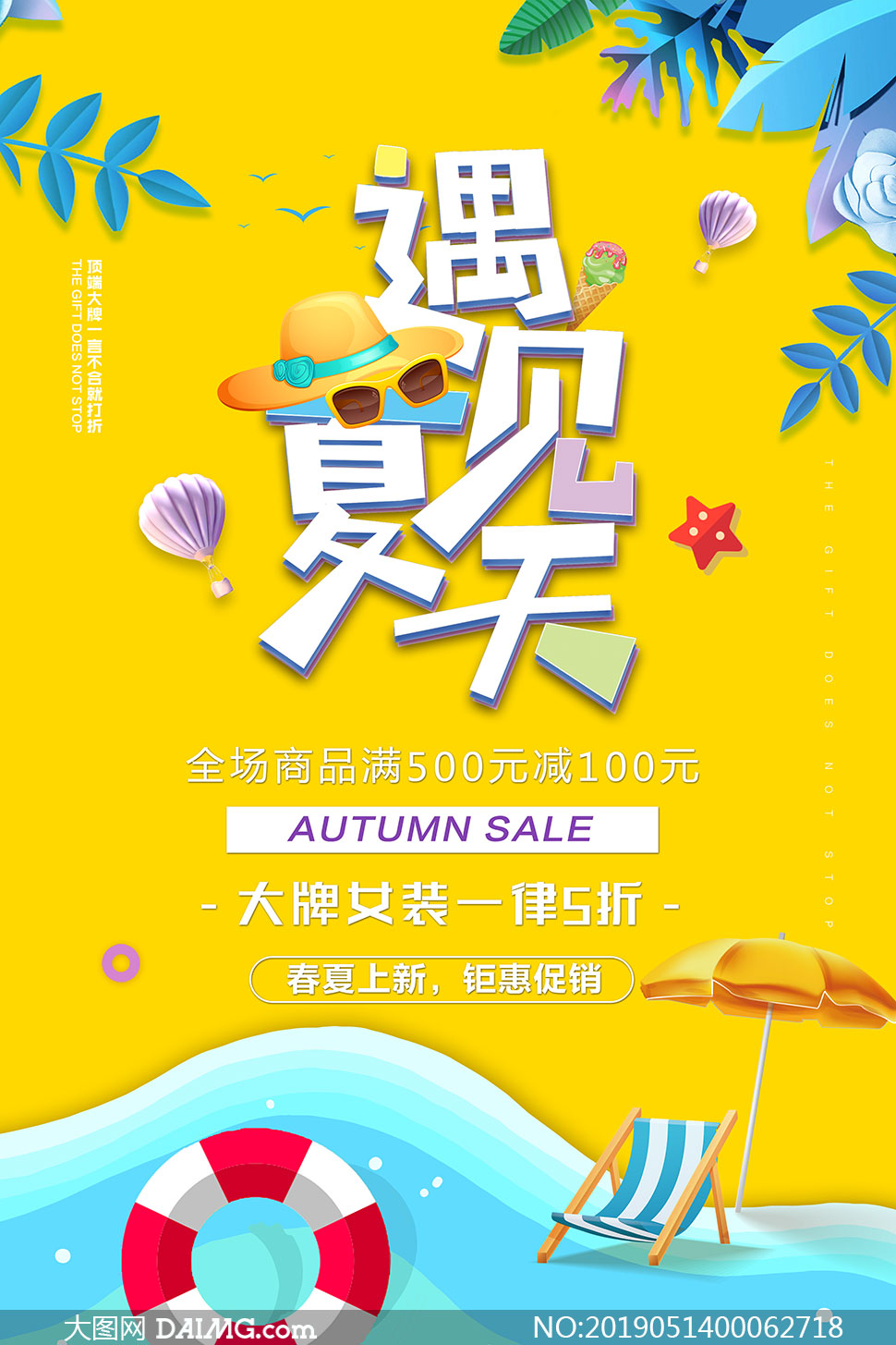 夏季女装促销海报设计PSD源文件