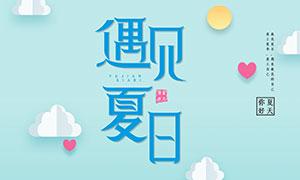 夏季主题宣传海报设计PSD素材