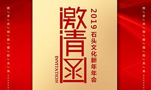 红色喜庆企业邀请函设计PSD素材