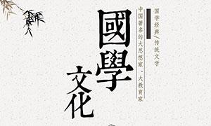 中国风国学文化宣传海报PSD素材