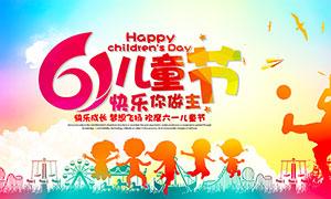 61儿童节主题海报设计模板PSD素材