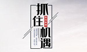 抓住机遇企业文化宣传海报PSD素材