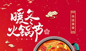 火锅店冬季大促海报设计PSD素材