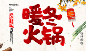 舌尖上的美食火锅宣传海报PSD素材