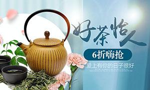 天猫茶叶活动促销海报设计PSD素材
