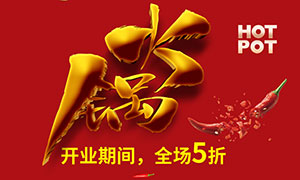 火锅店开业促销海报设计PSD源文件
