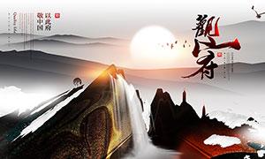 中式豪宅地产宣传海报设计PSD素材