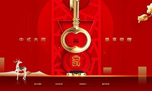 红色大气中式地产宣传海报PSD素材
