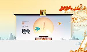 中式简约风格地产海报设计PSD素材
