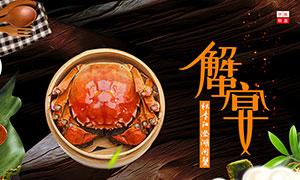 中秋蟹宴宣传海报设计PSD素材