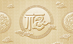 传统金色福字背景设计高清图片