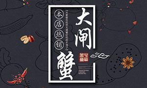 大闸蟹美食热销海报设计PSD素材