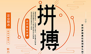 企业励志文化宣传海报设计PSD素材