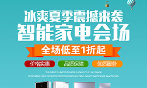 夏季智能家电促销海报设计PSD素材