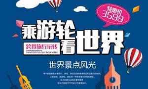 夏季游轮旅游宣传海报设计PSD素材