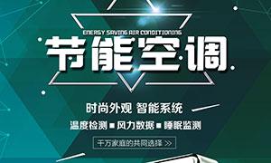 节能空调家电宣传海报PSD素材