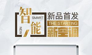 智能新空调促销海报设计PSD素材