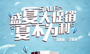 ?#19994;?#22799;季大促销海报设计PSD素材