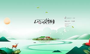 中国风房地产宣传海报设计PSD素材