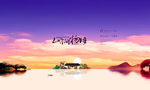 江南古镇唯美地产海报设计PSD素材