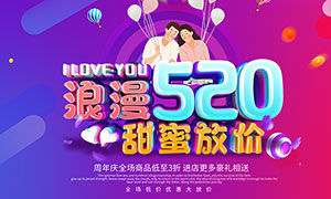 浪漫520甜蜜放价海报设计PSD素材