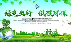 绿色出行环保公益宣传海报PSD素材
