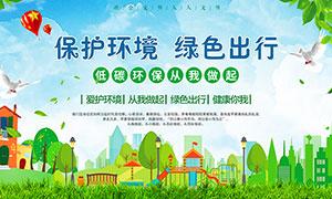 保护环境公益宣传海报模板PSD素材