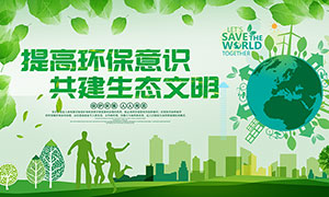 提高环保意识公益宣传海报PSD素材