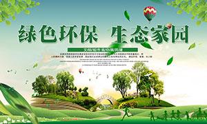 绿色环保公益活动海报设计PSD素材
