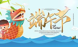 端午节赛龙舟活动海报PSD分层素材