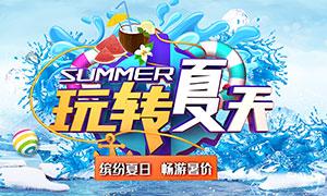 淘宝缤纷夏日主题宣传海报PSD素材