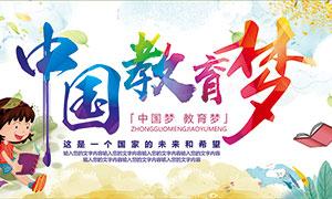 中国教育梦校园宣传栏设计PSD素材