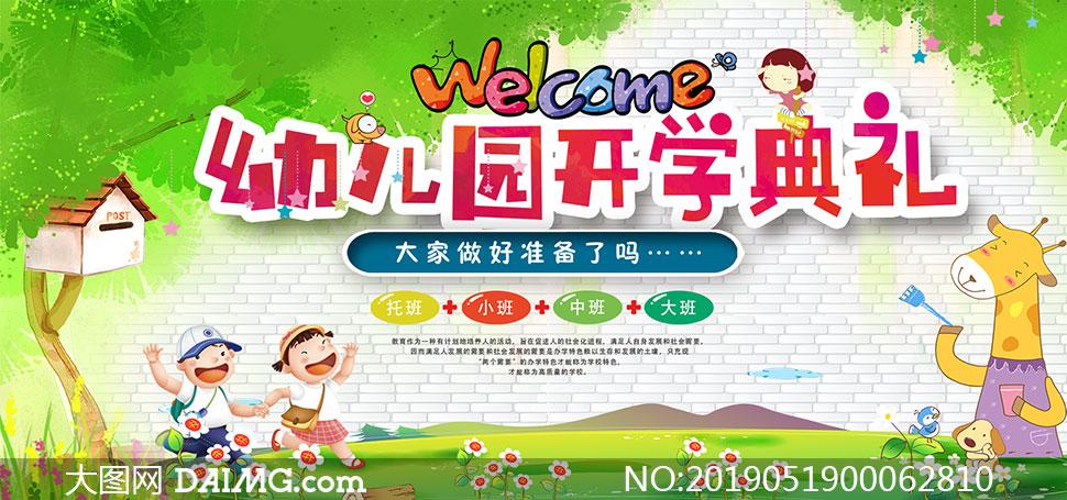 幼儿园开学典礼活动背景PSD素材