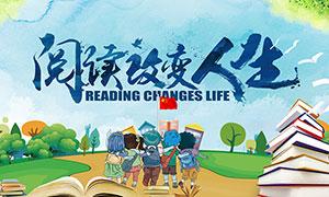 阅读改变人生校园宣传栏PSD素材