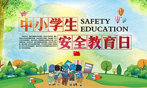 中小学生安全教育日宣传栏设计PSD素