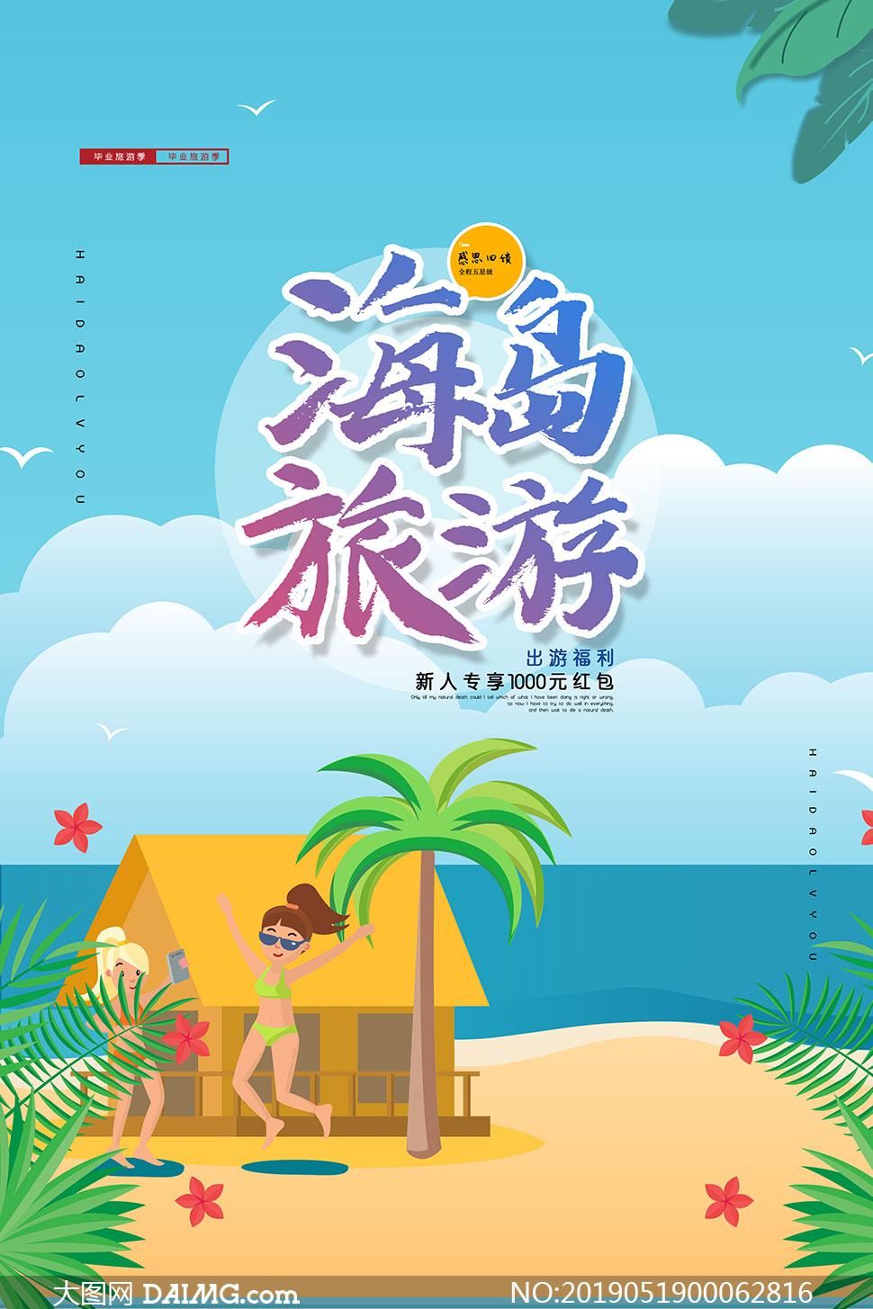 海岛旅行宣传海报设计PSD源文件